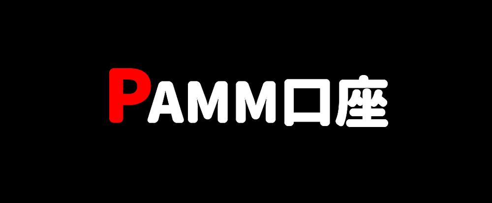 HOTForexにPAMM(パム)口座が登場!特徴やソーシャルトレードを解説